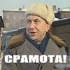 Андрей Самсонов