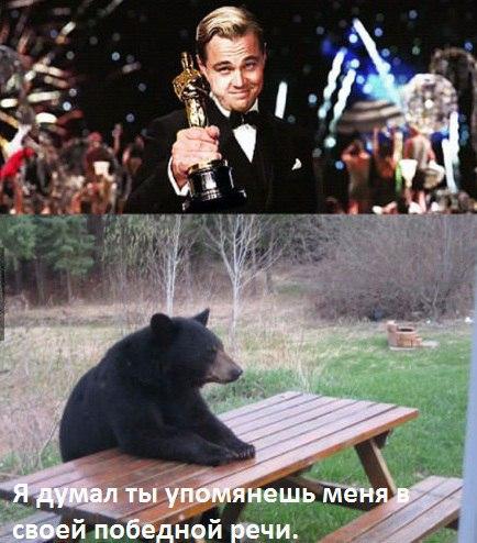 Невозможное возможно: Рунет поздравляет Леонардо ДиКаприо с «Оскаром»