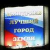 Подслушано Дмитриев-Льговском