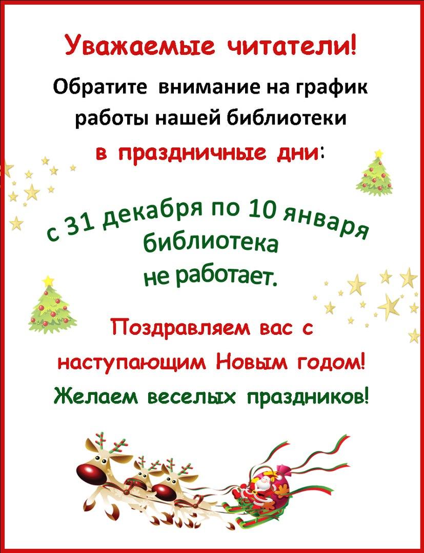 График работы детских библиотек: biblioraduga.blogspot.com/2015/12/blog-post_27.html