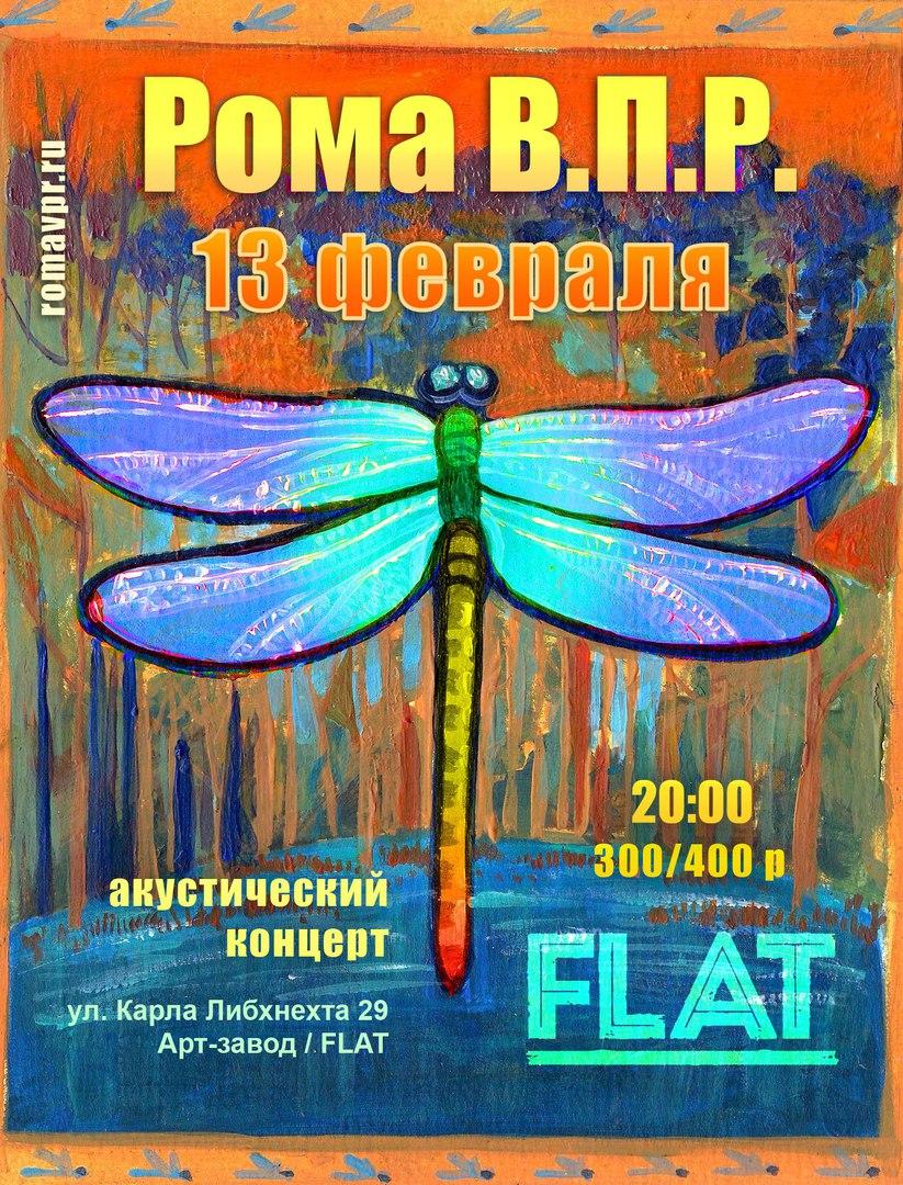 Афиша Калуга Рома ВПР - акустический концерт - 13/02 FLAT (Ка
