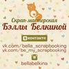 Мастерская Бэллы Белкиной|HandMade Екатеринбург