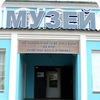 Ровеньский историко-краеведческий музей