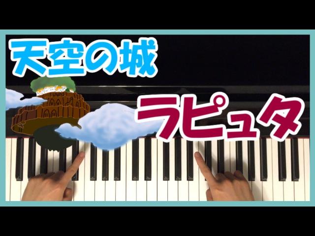 Castle in the Sky 天空の城ラピュタ 『初心者 ピアノ講座』 Piano Tutorial