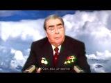 Шедевр! Музыкальное, новогоднее поздравление Леонида Ильича Брежнева. - видео ролик смотреть на Video.Sibnet.Ru
