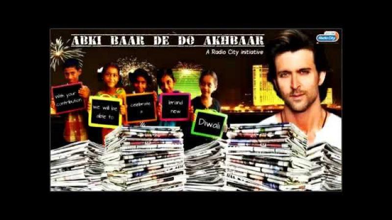 Ритик говорит в поддержку инициативы Abki Baar De Do Akhbaar