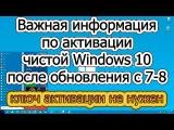 При активации чистой Windows 10 ключ... не нужен? (в случае обновления)