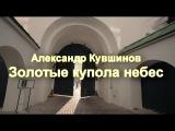 Александр Кувшинов - Золотые купола небес