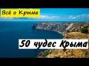 50 чудес Крыма. Города и Достопримечательности Крыма.