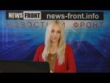 Новороссия. Сводка новостей Новороссии (События Ньюс Фронт)/ 11.09.2015