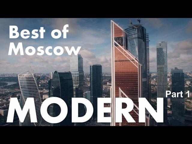 Best of MODERN Moscow Aerial FPV flights Part 1 of 7 Аэросъемка – Современная Москва c высоты