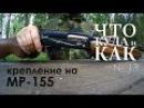 МР-155 и крепления для коллиматора (Что, Куда и Как №13)   Магазин ALLAMMO