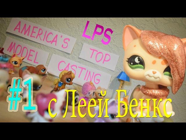 LPS: Топ модель по американски 1