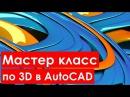 Мастер класс Моделинг и визуализация объектов неправильной формы в AutoCAD