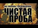 Чистая проба 2,3,4,5 серии (8) детектив,приключения Россия 2011