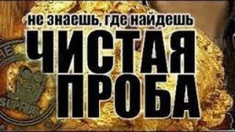Чистая проба 2 3 4 5 серии 8 детектив приключения Россия 2011