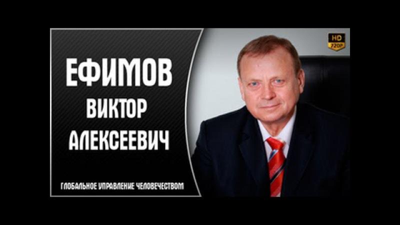 Виктор Ефимов   Глобальное управление человечеством   Видео YouTube