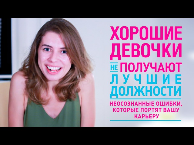 5 ошибок на работе! ☆ Хорошие девочки не получают лучшие должности