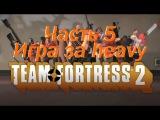 Team Fortress 2 Часть 5 Игра за heavy
