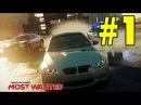 Need for Speed Most Wanted 2012 Прохождение Часть 1