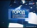 Город президентского внимания Комсомольск на Амуре