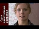 Один единственный и навсегда 4 серии Мелодрама Драма Фильм Сериал melodrama онлайн rus...