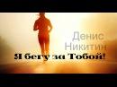 Я бегу за Тобой Денис Никитин