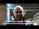 Поздравление с Новым годом , смешное от звезд. прикол Путин, Медведев, Жириновский и мн. другие