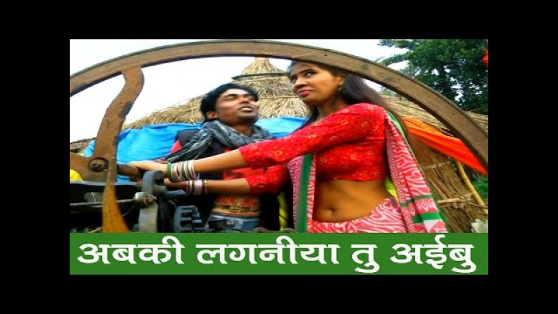 HD New अबकी लगनिया तू अइबू Bhojpuri Top 10 Hot Song 2015 || Abki Laganiya Tu Aibu || Raju Bihari