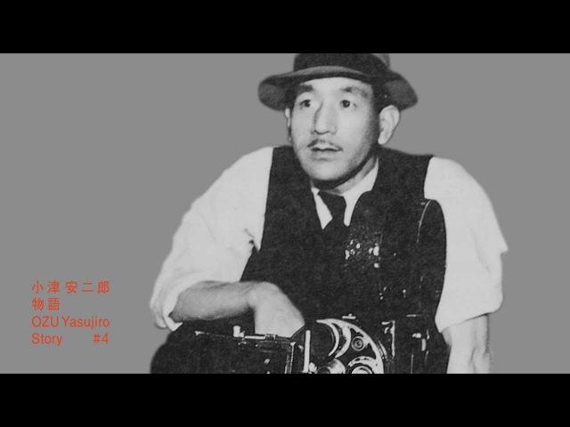 OZU Yasujiro Story / 小津安二郎物語 4 (w/ OZU's real voice) » Freewka.com - Смотреть онлайн в хорощем качестве