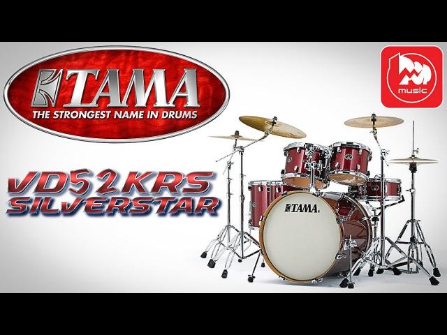 Ударная установка TAMA VD52KRS (Silverstar Drum Set)