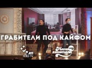 Грабители под кайфом Мамахохотала-шоу НЛО TV