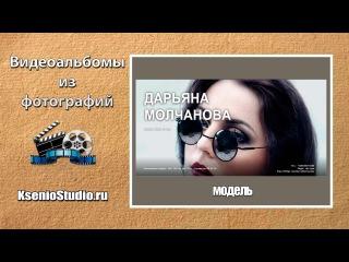 Видеоальбом - модель Дарья Молчанова