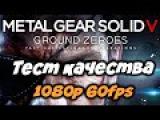 Metal Gear Ground Zeroes ➨ Тест качества 1080 60fps (прохождение скоро)