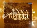 От Баха до Битлз (концерт 2011г.)