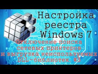 Настройка реестра Windows 7. Отключение поиска сетевых принтеров и выгрузка неиспользуемых DLL. #3