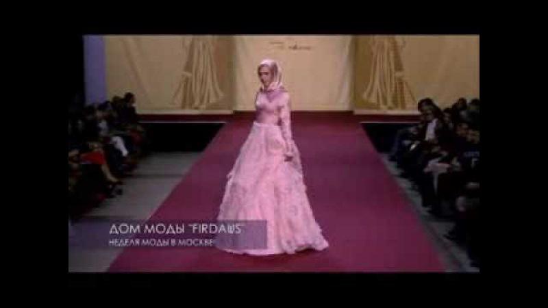 Показ коллекции Firdaws Весна-Лето 2014 на Неделе Моды в Москве