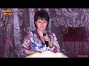 Не тот путь Астинь 02 05 2015 Елена Нефёдова женская конф 7 часть