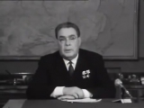 Новогоднее поздравление (1971) – Леонид Брежнев поздравляет с Новым Годом.