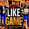 Like Game - Настольная бизнес-игра|Новороссийск