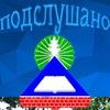 подслушано #Новошахтинск