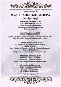 Музыкальные вечера в Анненкирхе