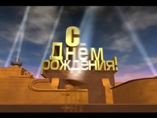 Футаж С днам рожденья 20 век фокс vksaved.ru