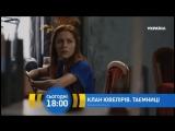 Дивіться у 33 серії серіалу Клан Ювелірів. Таємниці на телеканалі Україна