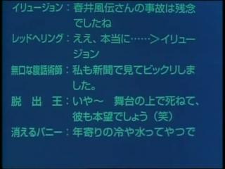 Detectiu Conan - 134 - El cas de l'assassinat dels amics de la magia. La solució