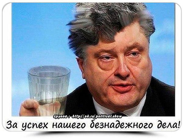 порошенко шлюха