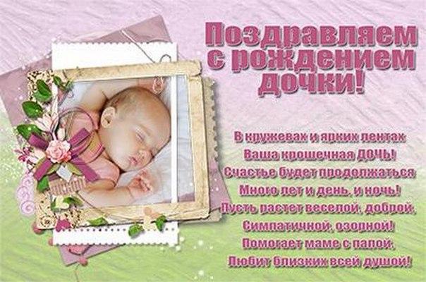Фото поздравлений с рождением девочки