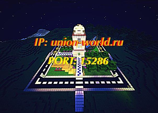 Проект Union_World [0.13.1]
