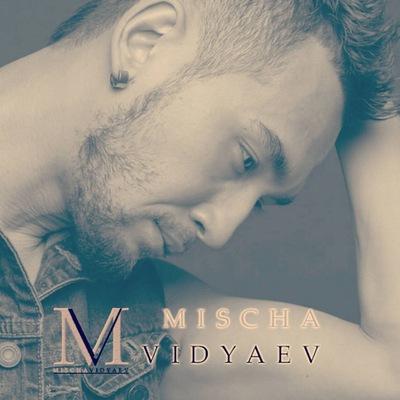 Михаил Видяев