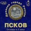 Юбилейные монеты Псков